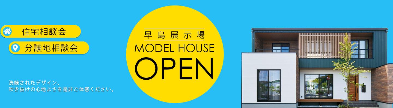 早島分譲地モデルハウスOPEN!