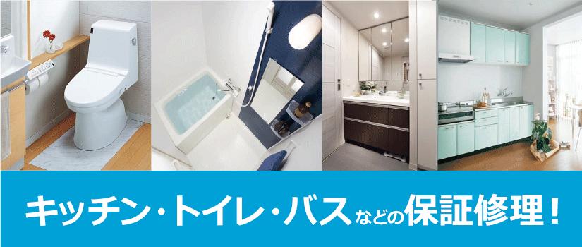 キッチン・バス・トイレなどの保証修理